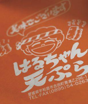 じゃこ天を買うならココ! 愛媛県宇和島「はるちゃん天ぷら」