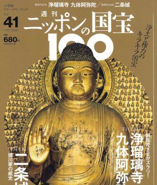 浄瑠璃寺 九体阿弥陀・二条城<br>〜ニッポンの国宝100 FILE 81,82〜