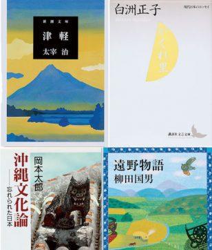 作家が描くニッポンこそ最強のガイドブック! 10冊の本で巡る日本一周旅行