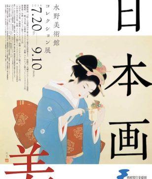 島根県立美術館で日本画の魅力を堪能!「水野美術館コレクション展 日本画の美」