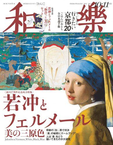 和楽No.181 若冲とフェルメール 美の三原色