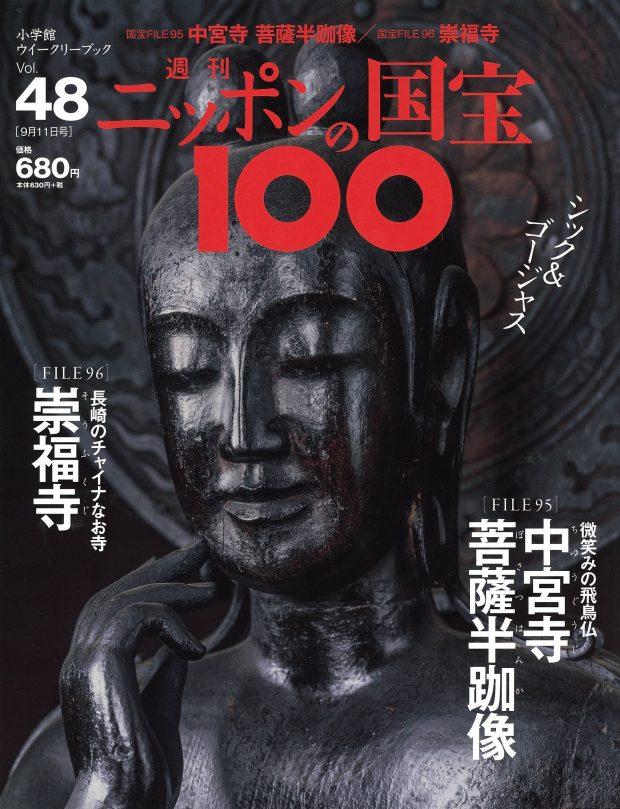 中宮寺 菩薩半跏像・崇福寺〜ニッポンの国宝100 FILE 95,96〜