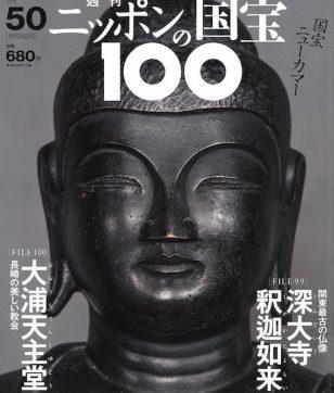 深大寺 釈迦如来・大浦天主堂<br>〜ニッポンの国宝100 FILE 99,100〜