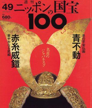 青不動・赤糸威鎧<br>〜ニッポンの国宝100 FILE 97,98〜