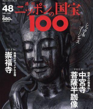 中宮寺 菩薩半跏像・崇福寺<br>〜ニッポンの国宝100 FILE 95,96〜