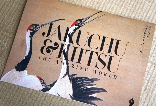 和樂12・1月号は、若冲&其一カレンダー付き! 手に入れたくなるポイントをご紹介