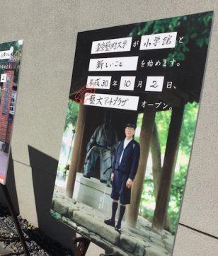 東京藝大と小学館がプロデュースする上野の新アートスポット!