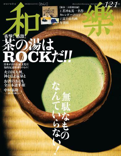 和楽No.182 茶の湯ROCk