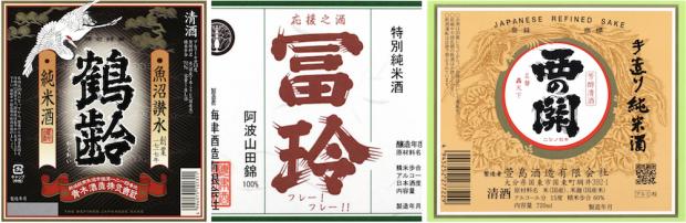 本誌連動企画「ウェブではお酒の全日本選手権」開催!