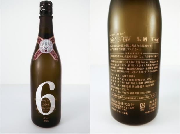 入手困難なプレミアム日本酒を飲んでみた!