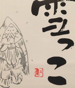 日本酒とニッポンの風土の深いい物語。飲みやすい?辛口?どう選ぶ?