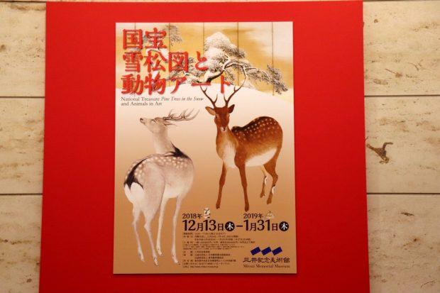 三井家の至宝が集結!「国宝 雪松図と動物アート」7つの見どころを一挙紹介