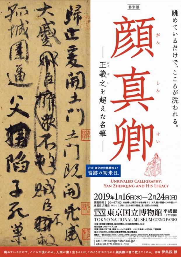 編集部特選! 2019年1月に開催される、とっておきのおすすめ展覧会8選