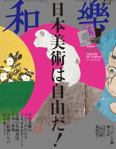 和楽No.183 日本美術は自由だ!