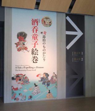 初心者でもOK! 根津美術館の企画展「酒吞童子絵巻」で絵巻物の魅力を楽しもう