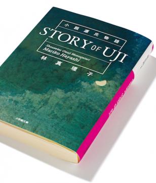 超官能的で現代小説のような面白さ! 林真理子版「源氏物語」完結編が文庫化!