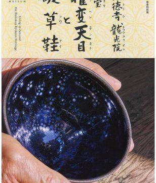 国宝「曜変天目」とは? 奇跡の工芸3碗がMIHO MUSEUMほかで見られるなんて!