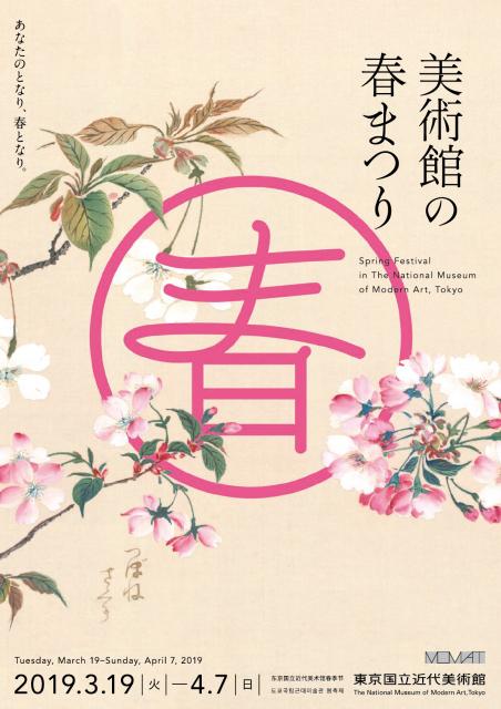 博物館・美術館で桜が満開?! ミュージアムでお花見を楽しめる展覧会10選