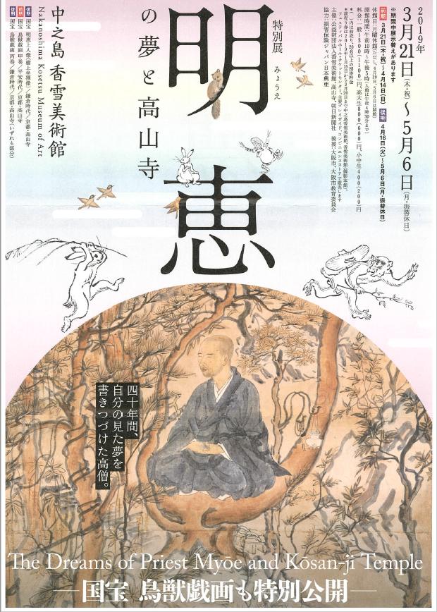 鳥獣人物戯画とは? 高山寺の国宝の謎を解く