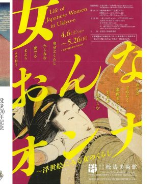 浮世絵の「富士山」「女性」「子ども」に的を絞った、楽しくて深~い展覧会3選