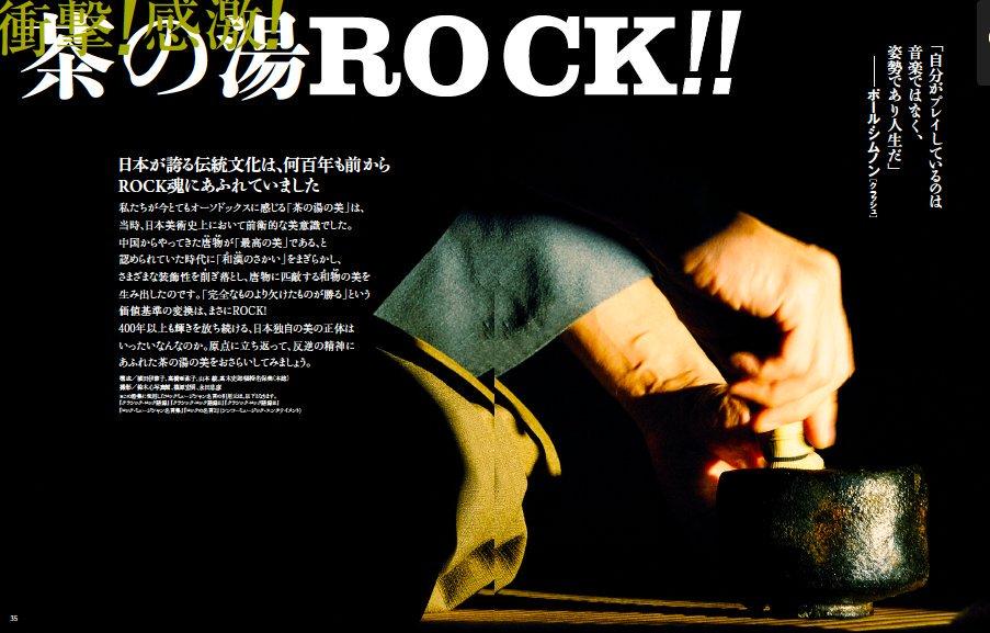 茶の湯ROCK!!