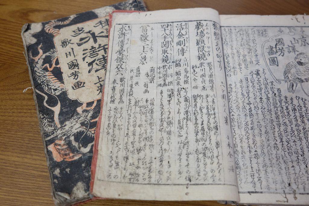 『稗史水滸伝』巻末の広告記事