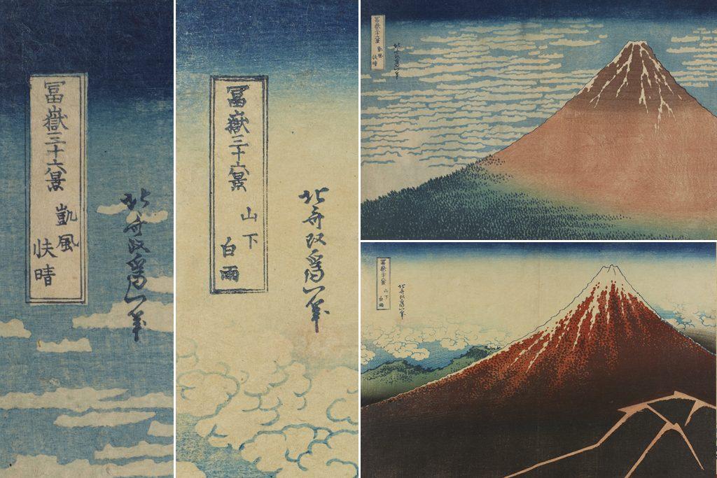 葛飾北斎「冨嶽三十六景」赤富士と黒富士の比較