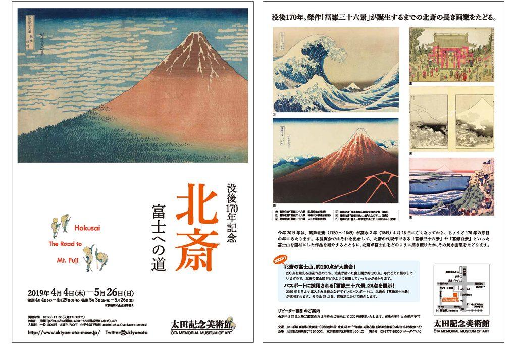 太田記念美術館「没後170年 北斎ー富士への道」展覧会チラシ