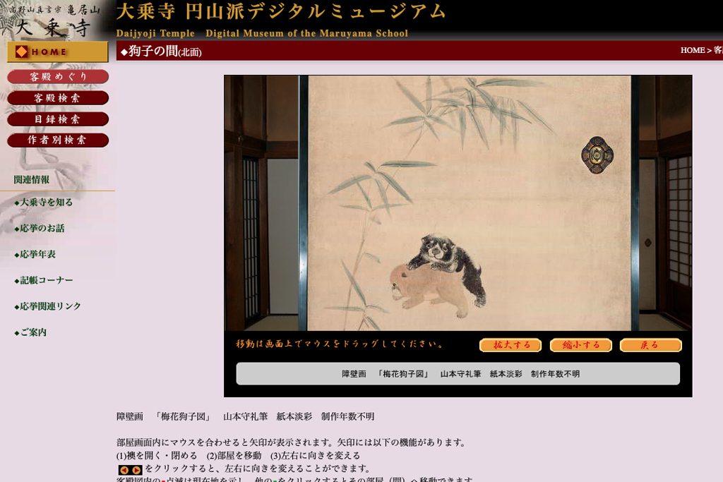 大乗寺デジタルミュージアム