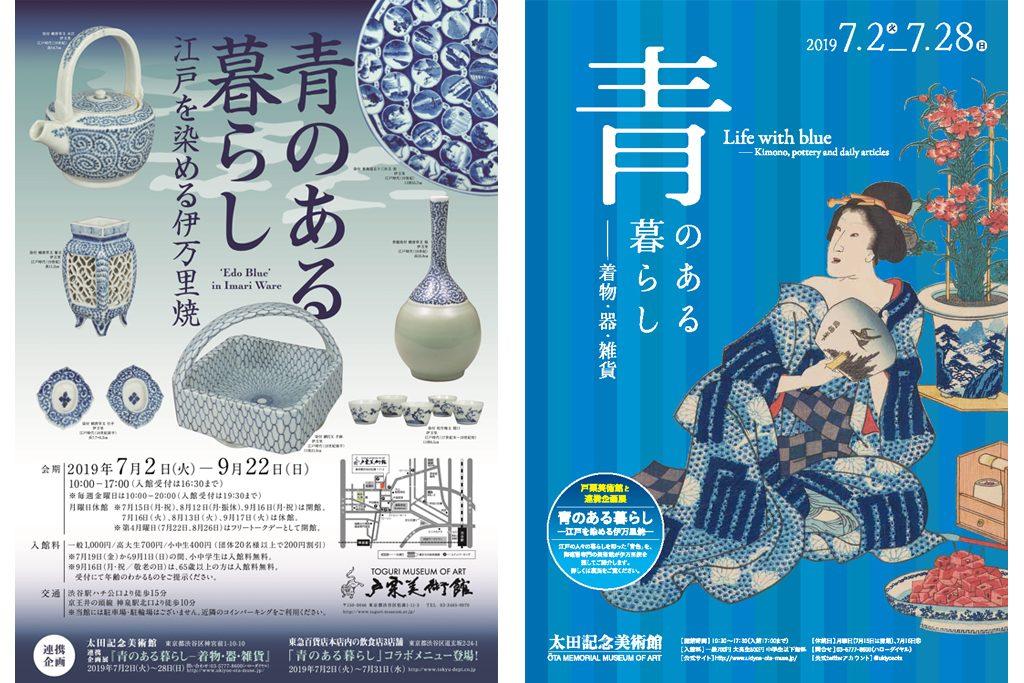 「青のある暮らし」太田記念美術館・戸栗美術館 チラシ