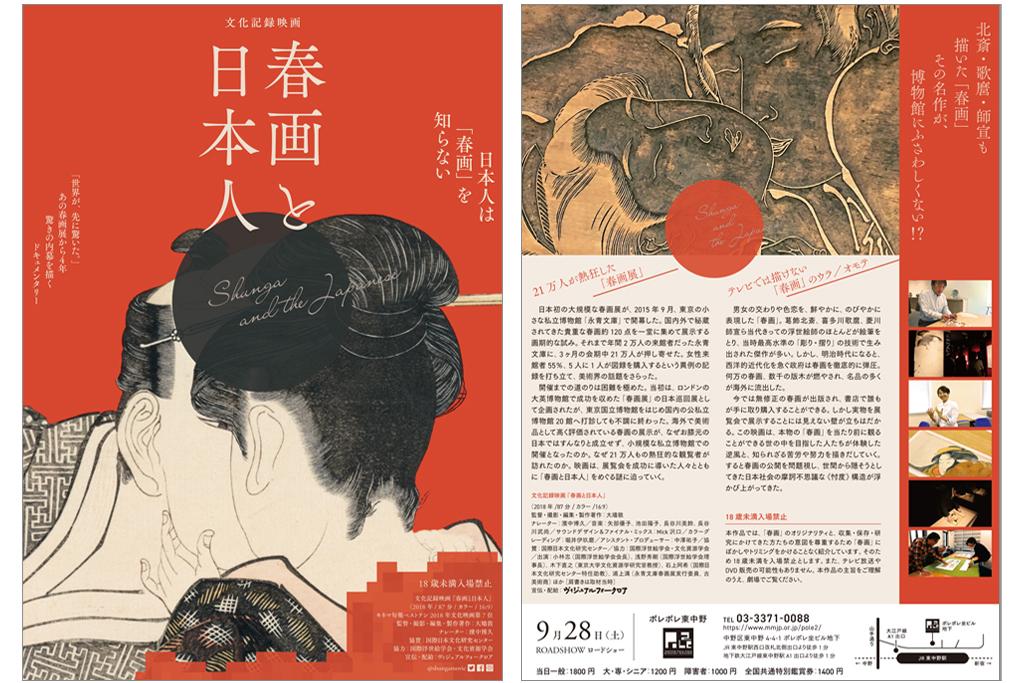 「春画と日本人」チラシ