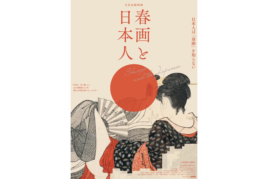 映画「春画と日本人」ポスター