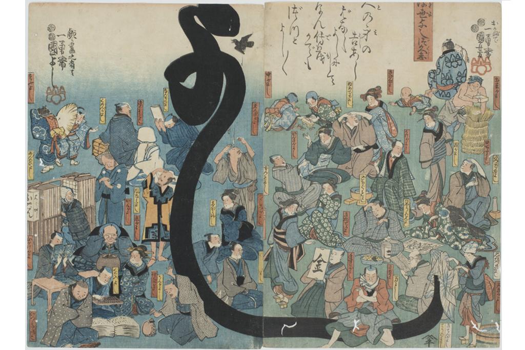 歌川国芳「浮世よしづ久志」名古屋市博物館蔵(高木繁コレクション)