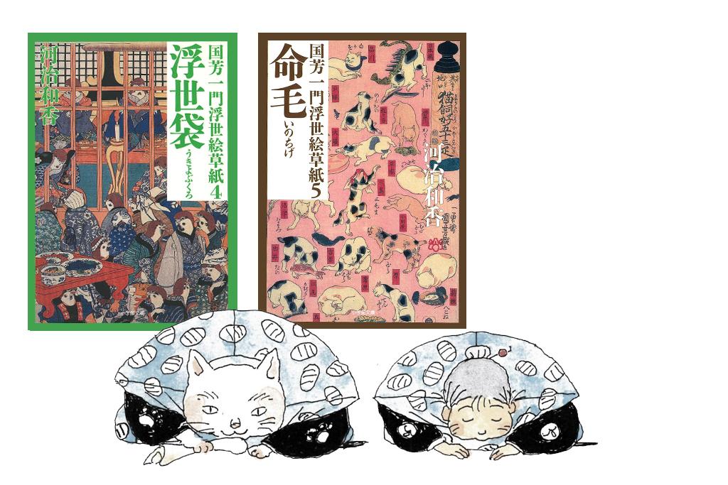 河治和香(画・杉井ギサブロー)