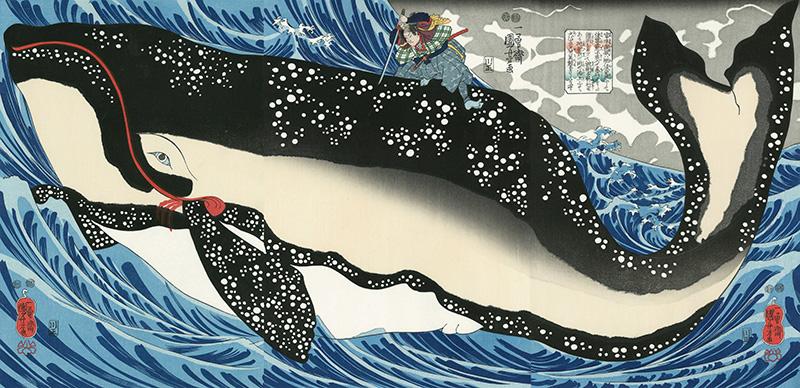 歌川国芳「宮本武蔵の鯨退治」(アダチ版復刻)