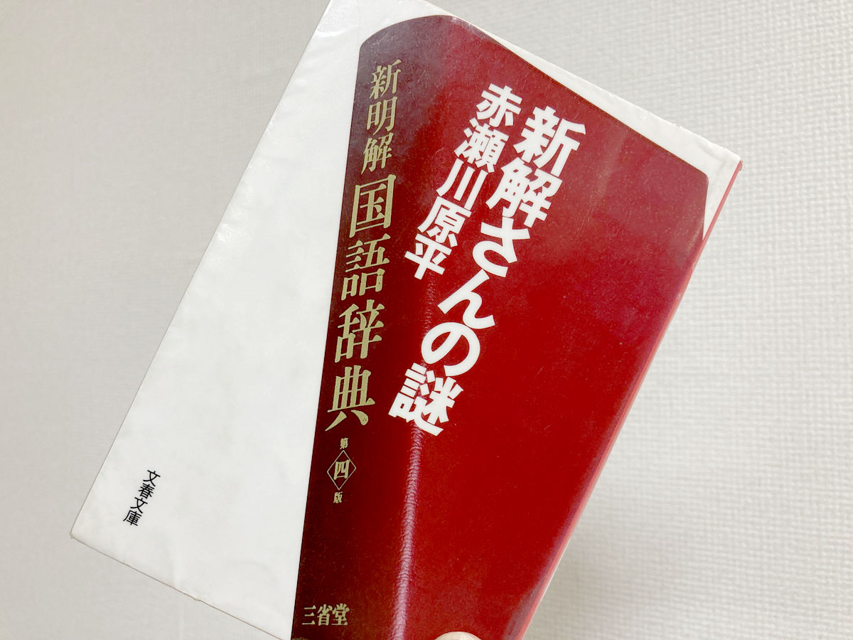 辞典 面白い 新 明解 国語 面白すぎる新明解国語辞典の「ネタ」も登場。今年の新語2020x国語辞書ナイト開催